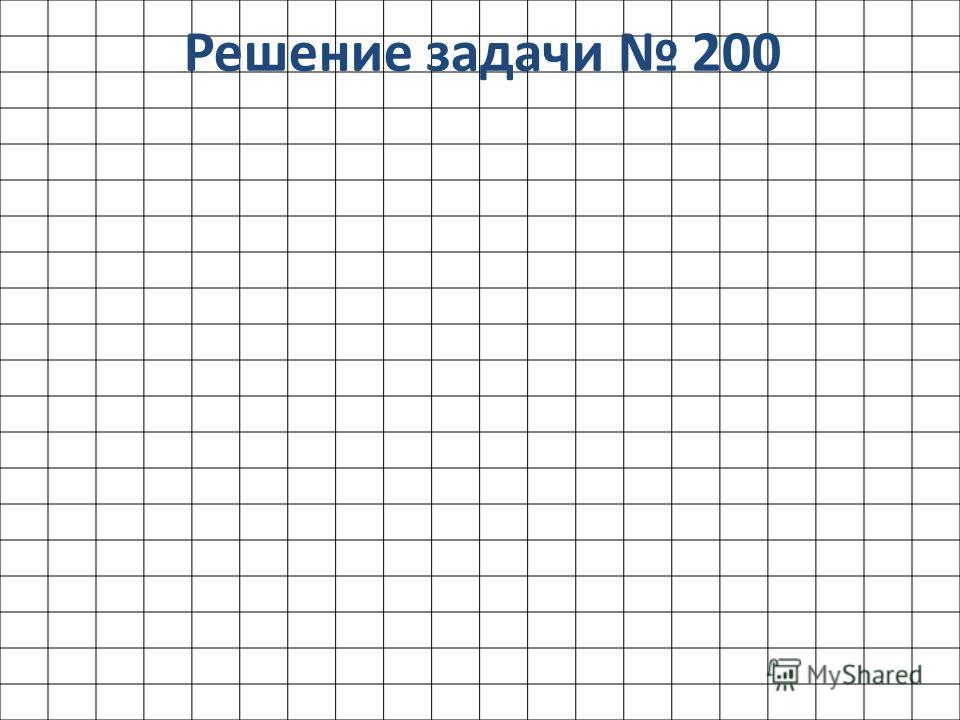 Решение задачи 200