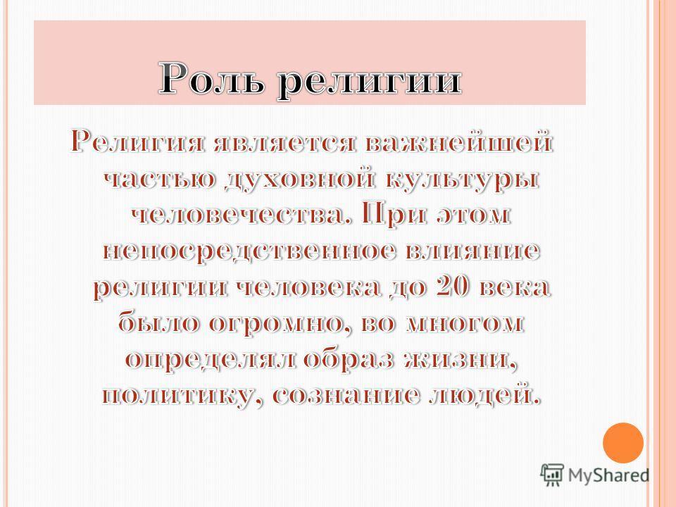 Презентация на тему: «Христианство.» Выполнили: Липов Д. Ковалевская Ю. Петровский А. Проверила: Жолобова Т.И.