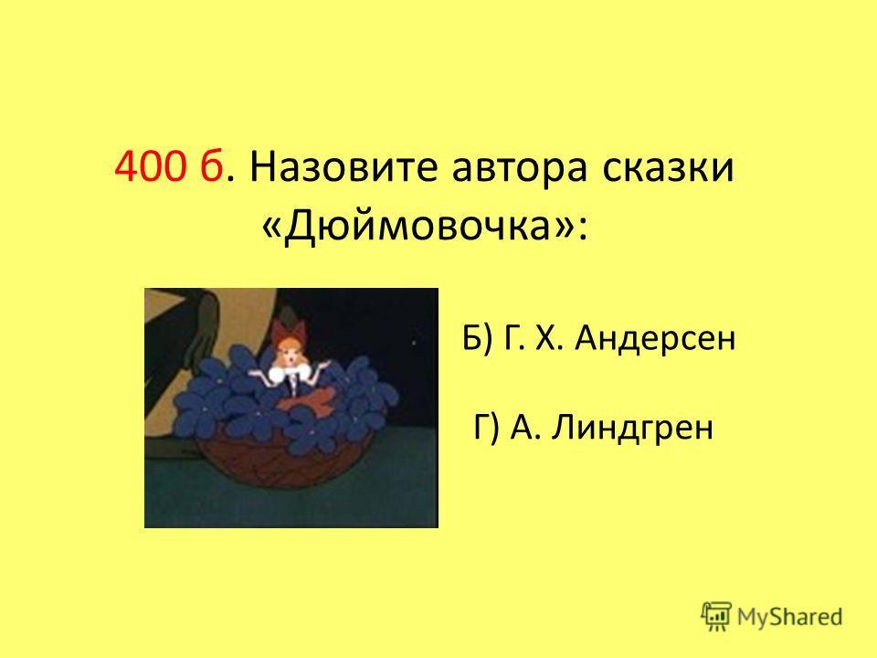 300 б. На чём ехали львы в сказке Чуковского «Тараканище»? А) трамвай Б) велосипед В) самокат Г) автомобиль