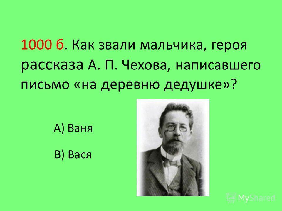 500 б. Юрий Олеша написал сказку: А) «Три богатыря» Б) «Три медведя» В) «Три сестры» Г) «Три толстяка»