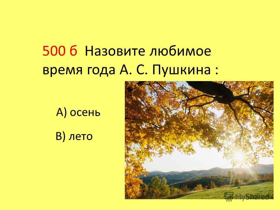 400 б Как звали девочку – героиню сказки В. Катаева «Цветик – семицветик» А) Оля Б) Таня В) Катя Г) Женя
