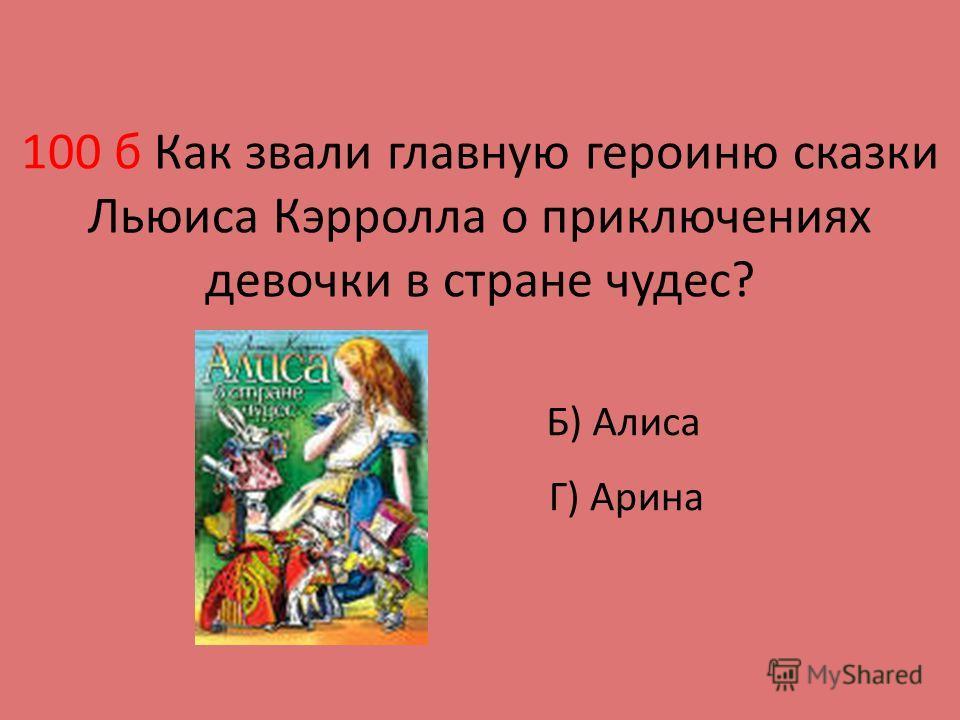 Вопрос отборочного тура: Назовите автора сказки «Малахитовая шкатулка» Павел Бажов