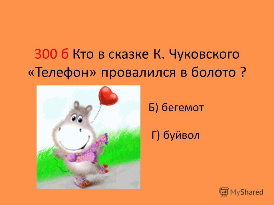 200 б Известная сказка Аксакова называется : А) «Аленький горшочек» Б) «Аленький клубочек» В) «Аленький платочек» Г) «Аленький цветочек»
