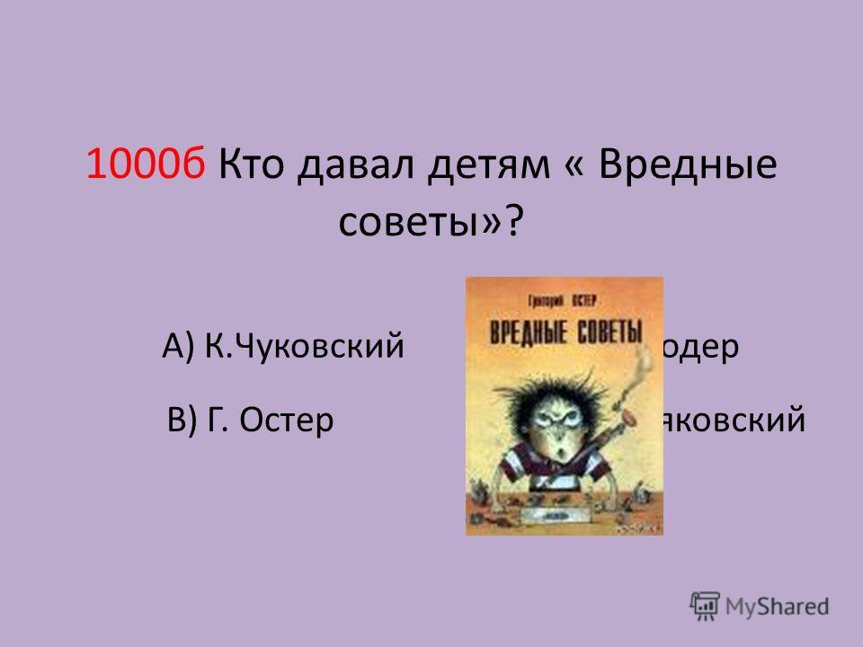 500 б Назовите автора строк «Идет бычок, качается …» А) Ю.Мориц Б) А. Барто В) Е. Благинина Г) С. Михалков