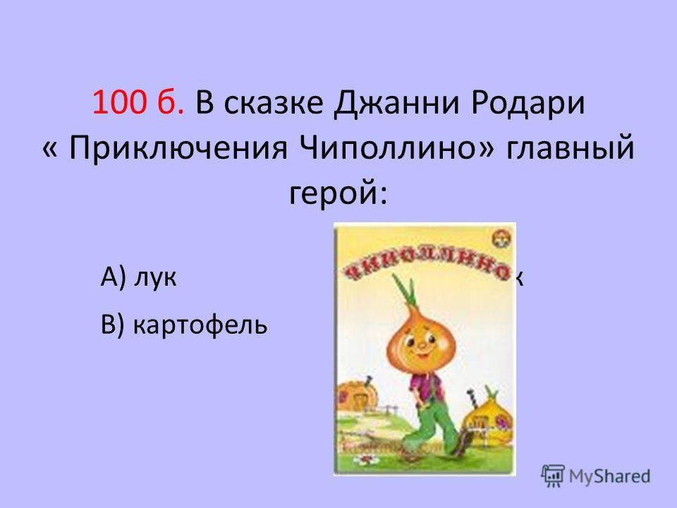 Вопрос отборочного тура: Как называется сказка, которая сделала Ершова известным писателем? «Конёк-Горбунок»