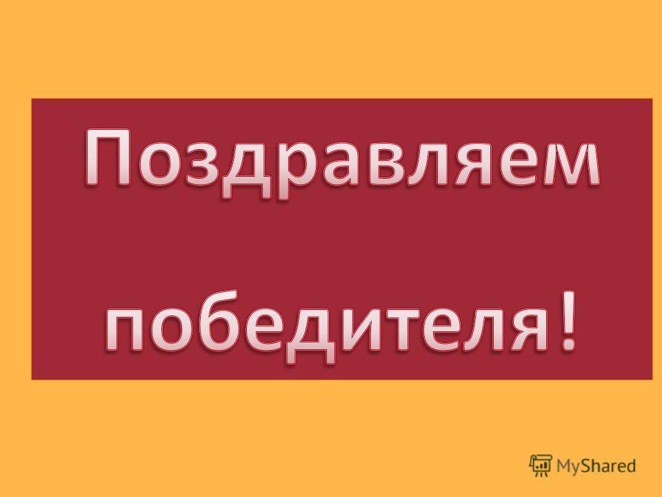 1000 б Назовите имя великого русского поэта Лермонтова: А) Александр Б) Сергей В) Михаил Г) Юрий