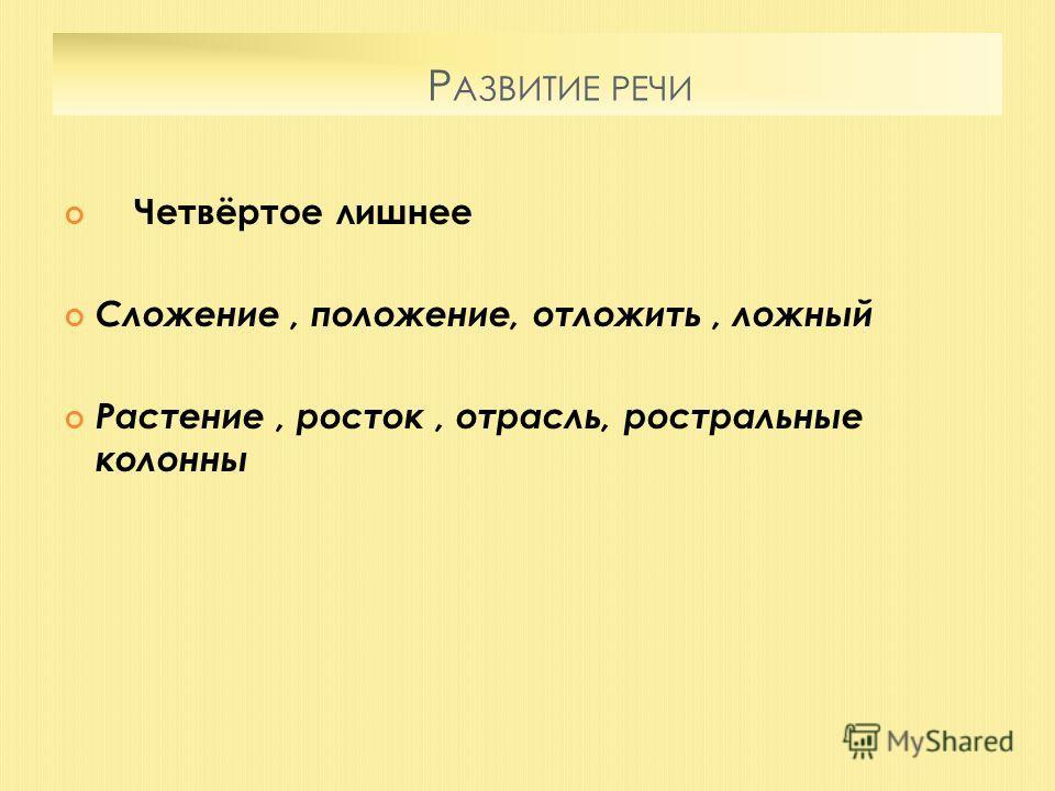 Р ОСТОВ