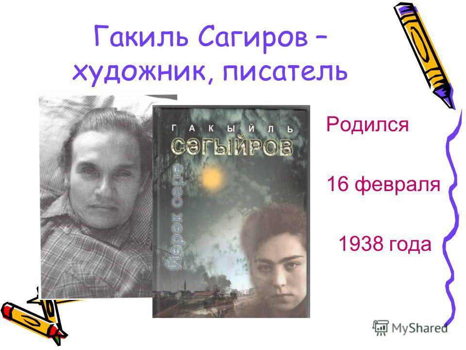 Гакиль Сагиров – художник, писатель Родился 16 февраля 1938 года