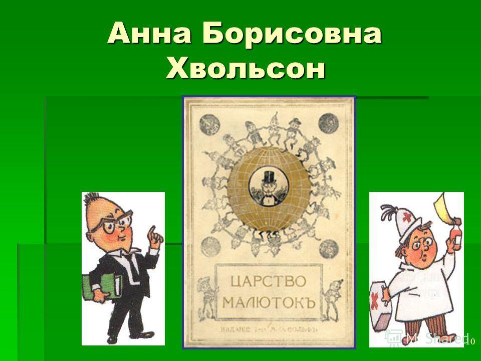 9 Первый рассказ Как и многие знаменитые писатели, Николай Носов сначала сочинял сказки и рассказы просто так – для своего маленького сынишки. А потом один свой рассказ, он назывался «Затейники», он отнес в журнал «Мурзилка». Рассказ напечатали. Это