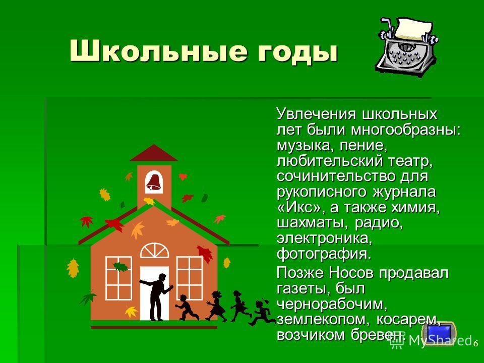 5 Родился Николай Носов 23 ноября 1908 года на Украине. Детство его прошло в посёлке Ирпень, недалеко от Киева.