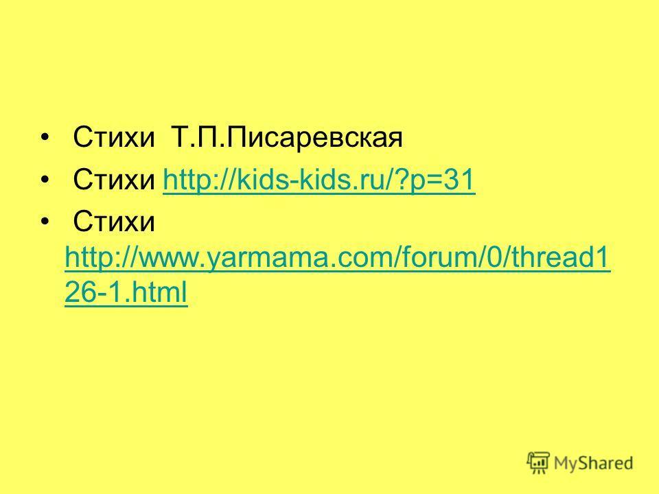 Стихи Т.П.Писаревская Стихи http://kids-kids.ru/?p=31http://kids-kids.ru/?p=31 Стихи http://www.yarmama.com/forum/0/thread1 26-1.html http://www.yarmama.com/forum/0/thread1 26-1.html