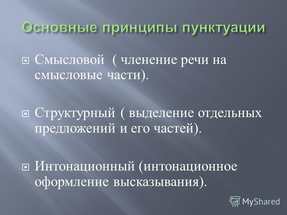 Смысловой ( членение речи на смысловые части ). Структурный ( выделение отдельных предложений и его частей ). Интонационный ( интонационное оформление высказывания ).