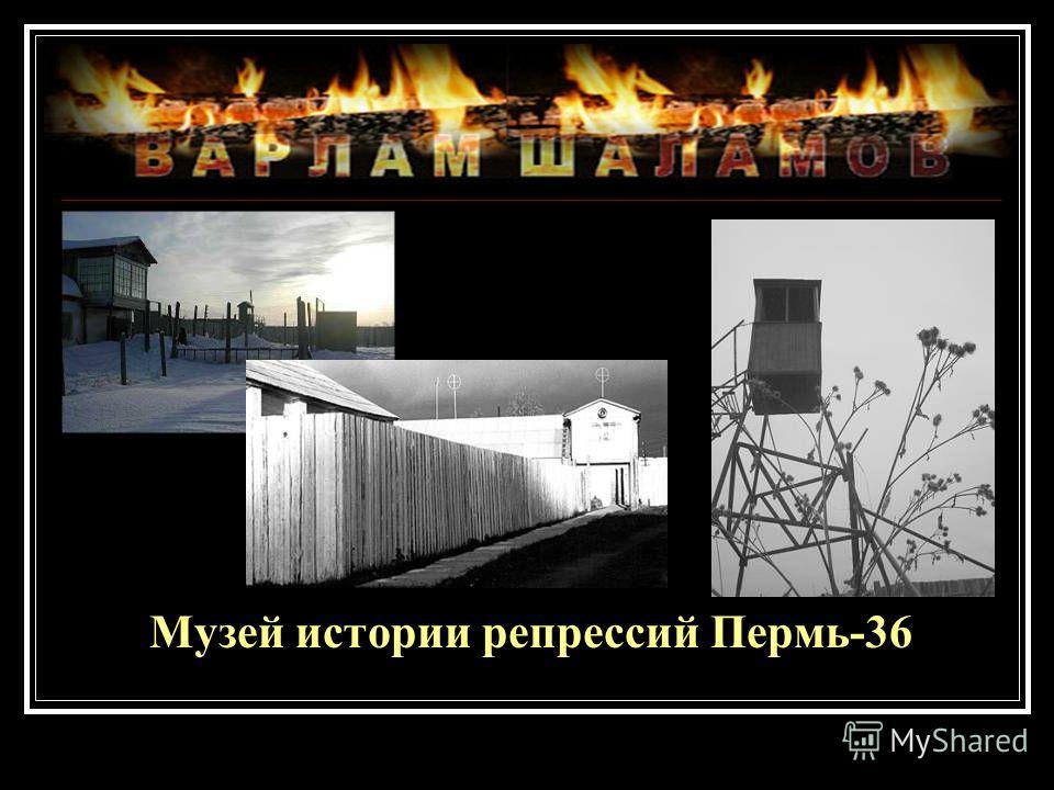 Музей истории репрессий Пермь-36
