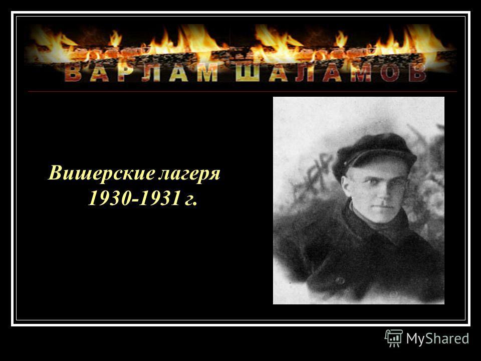 Вишерские лагеря 1930-1931 г.