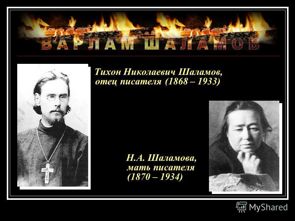 Н.А. Шаламова, мать писателя (1870 – 1934) Тихон Николаевич Шаламов, отец писателя (1868 – 1933)
