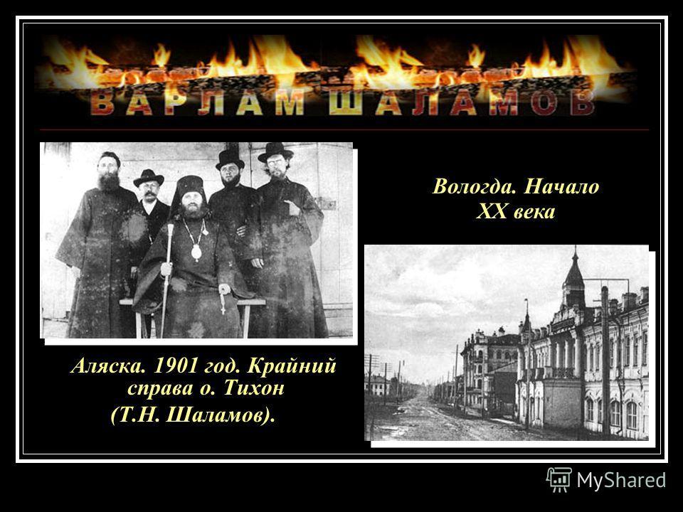 Аляска. 1901 год. Крайний справа о. Тихон (Т.Н. Шаламов). Вологда. Начало XX века