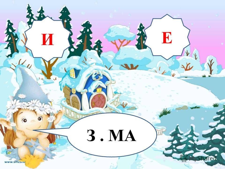 З. МА И Е