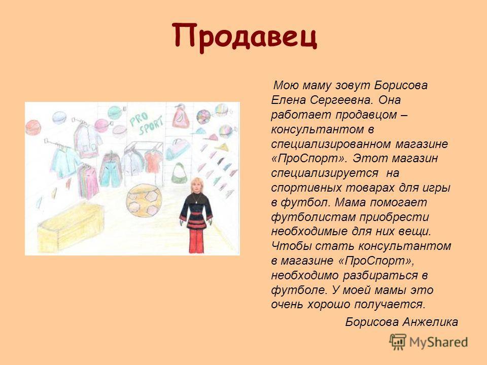 Проект сочинения на тему профессии 2 класс