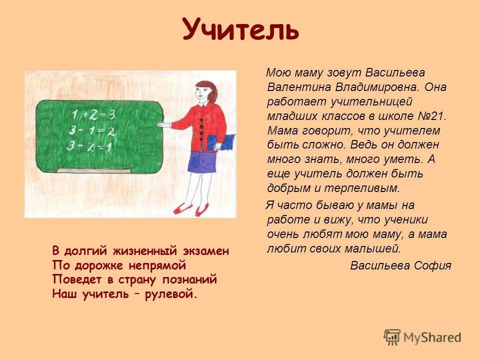 Учитель мою маму зовут васильева