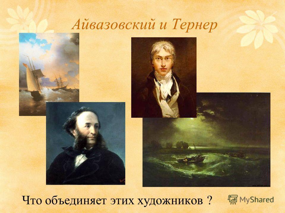 Айвазовский и Тернер Что объединяет этих художников ?