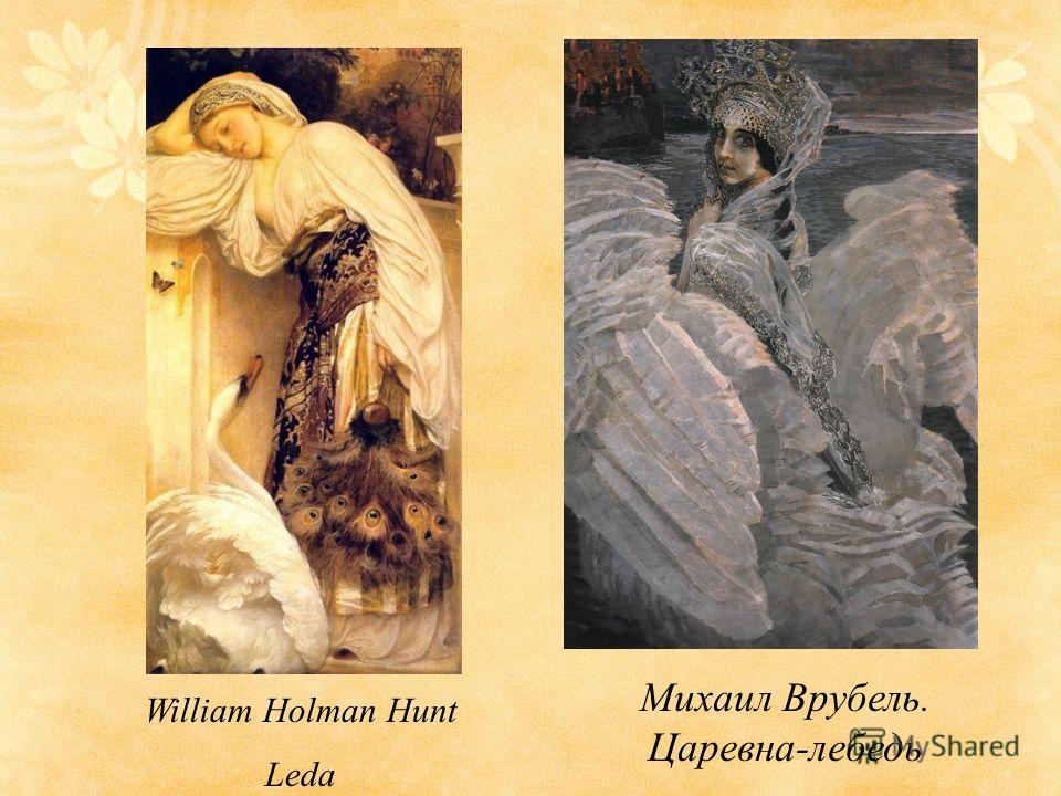 William Holman Hunt Leda Михаил Врубель. Царевна-лебедь