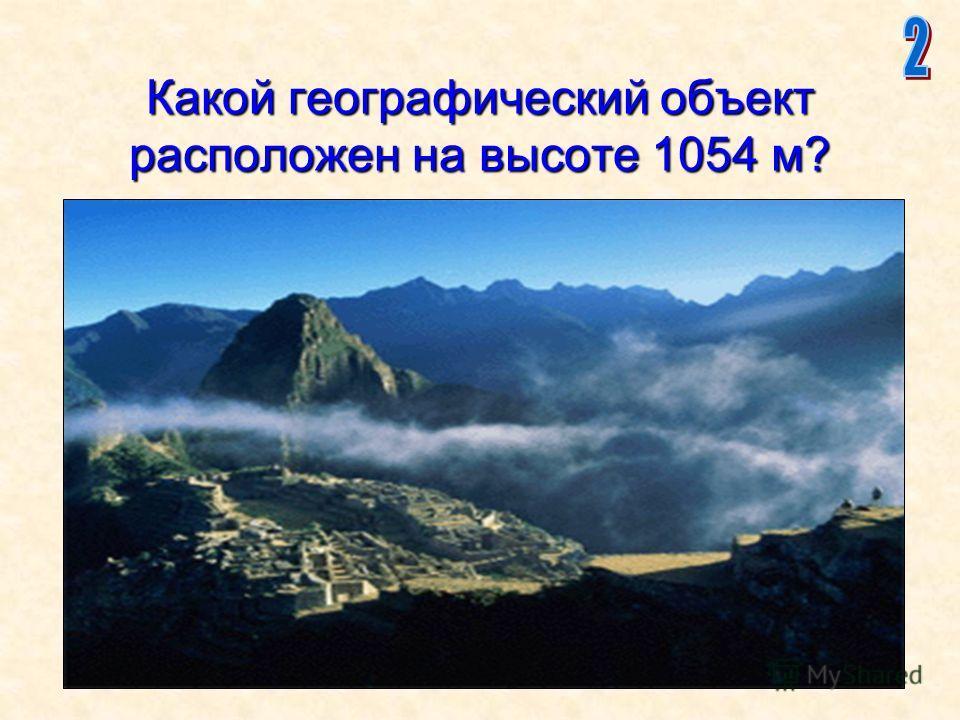 13 Какой географический объект расположен на высоте 1054 м?