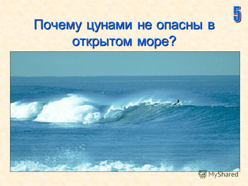 16 Почему цунами не опасны в открытом море?