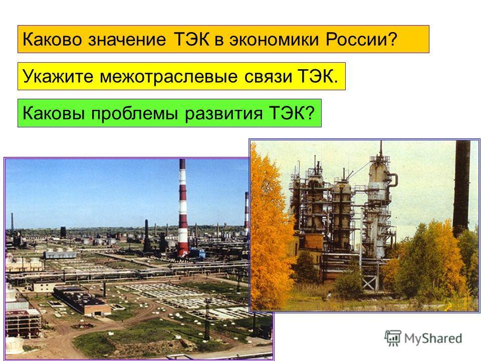 Каково значение ТЭК в экономики России? Укажите межотраслевые связи ТЭК. Каковы проблемы развития ТЭК?