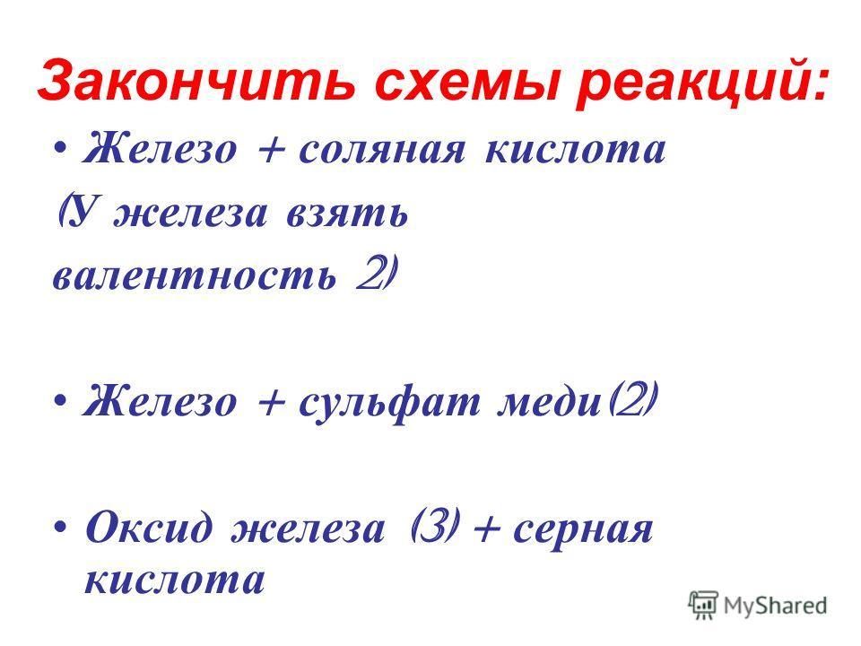 Закончить схемы реакций: Железо + соляная кислота ( У железа взять валентность 2) Железо + сульфат меди (2) Оксид железа (3) + серная кислота