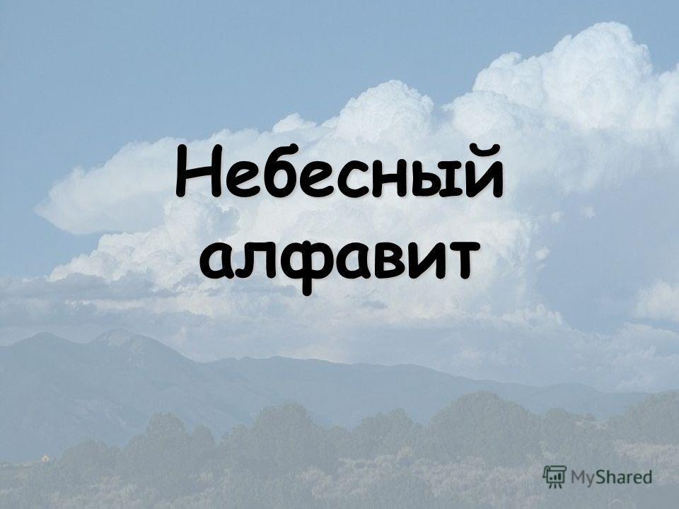 Небесный алфавит
