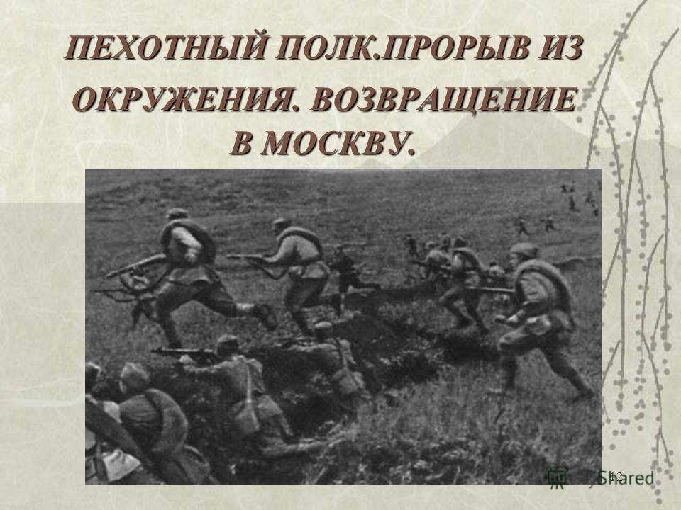 11 Оборонительные сооружения под Москвой. 1941г.