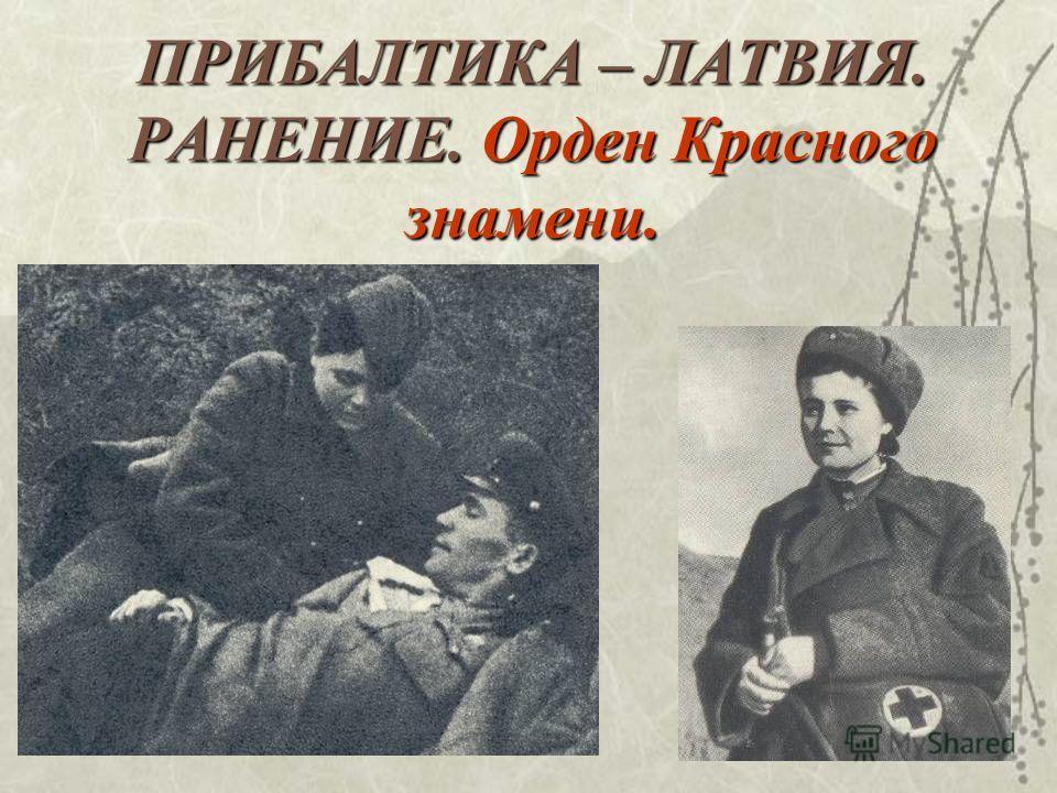 15 Белоруссия. Бои за ОЗАРИЧИ. Медаль «За отвагу». «Нет, это не заслуга, а удача – стать девушке солдатом на войне».