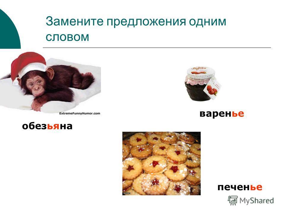 Замените предложения одним словом обезьяна варенье печенье