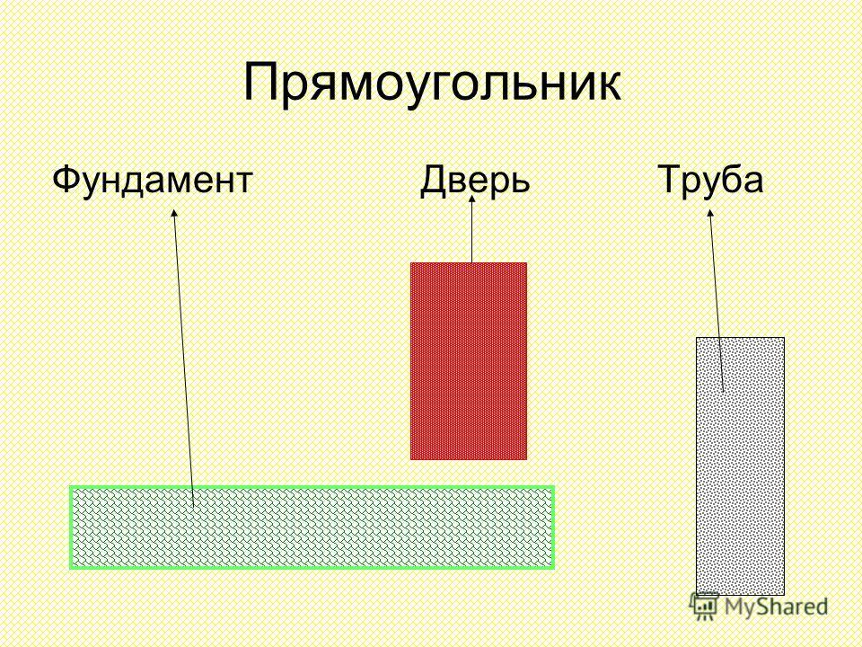 Прямоугольник Фундамент Дверь Труба