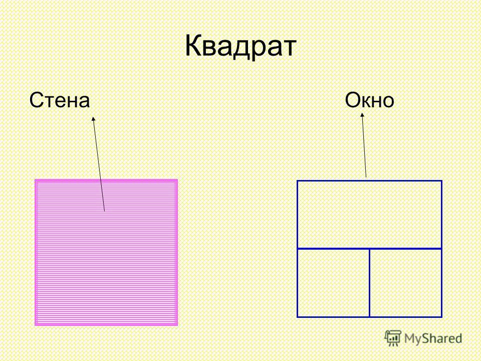 Квадрат Стена Окно
