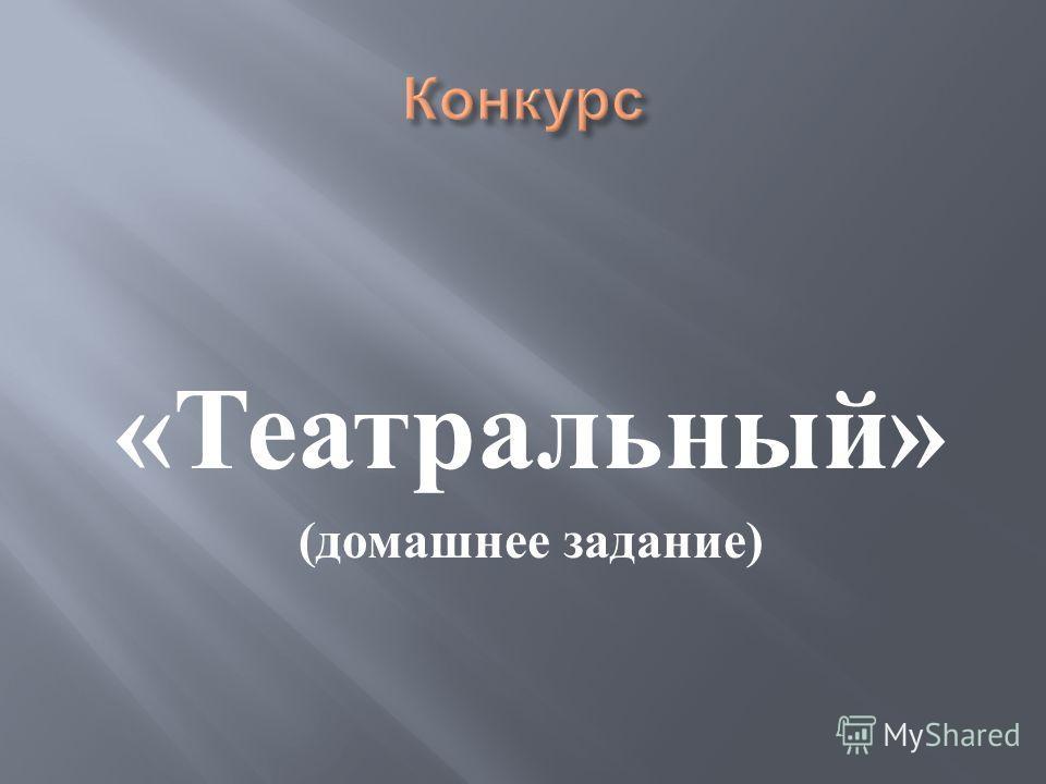 « Театральный » ( домашнее задание )