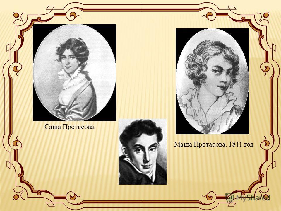 Маша Протасова. 1811 год Саша Протасова