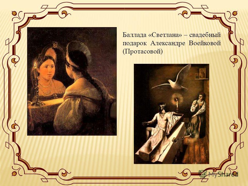Баллада «Светлана» – свадебный подарок Александре Воейковой (Протасовой)