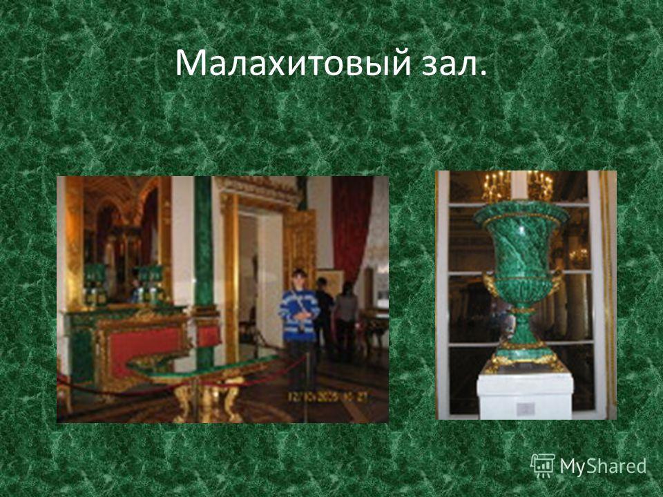 Малахитовый зал.