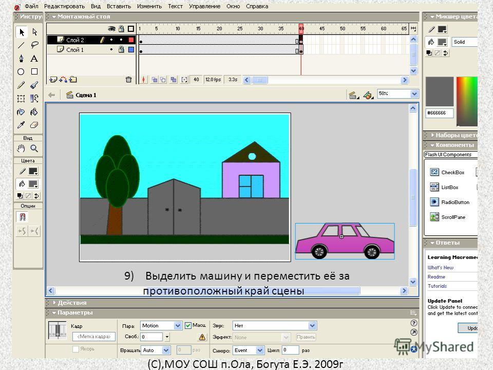 9) Выделить машину и переместить её за противоположный край сцены (С),МОУ СОШ п.Ола, Богута Е.Э. 2009г