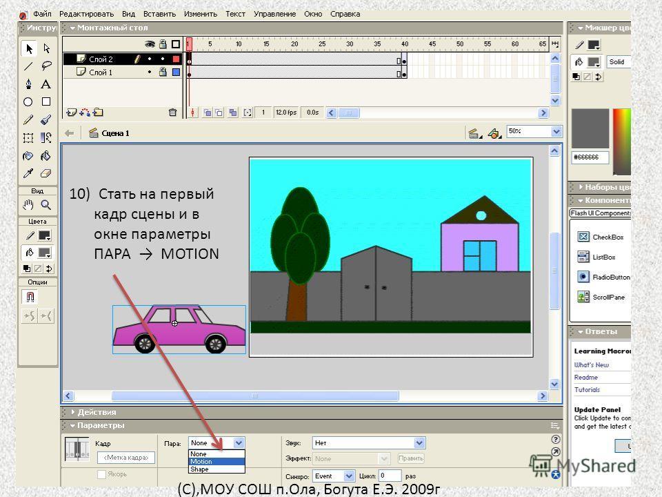10) Стать на первый кадр сцены и в окне параметры ПАРА MOTION (С),МОУ СОШ п.Ола, Богута Е.Э. 2009г