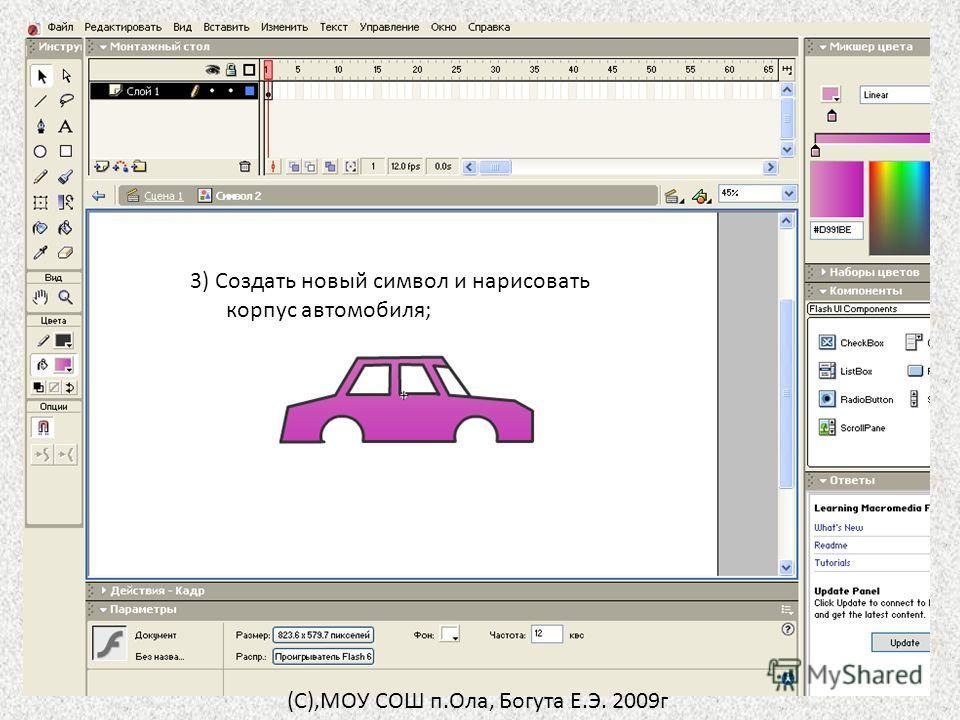 3) Создать новый символ и нарисовать корпус автомобиля; (С),МОУ СОШ п.Ола, Богута Е.Э. 2009г