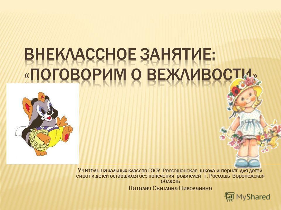 Школа интернат для детей сирот и детей