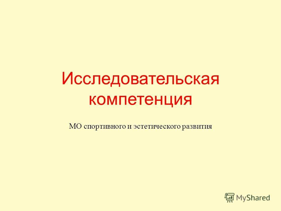 Исследовательская компетенция МО спортивного и эстетического развития