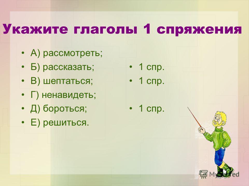 Укажите глаголы совершенного вида А) Б) Защелкал, засвистал. В) Г) На тысячу ладов тянул, переливался
