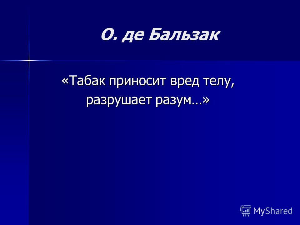 О. де Бальзак «Табак приносит вред телу, разрушает разум…»