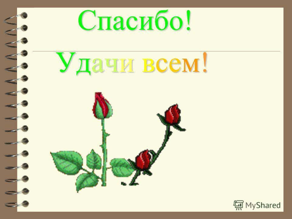 Спасибо! Спасибо! Удачи всем! Удачи всем!