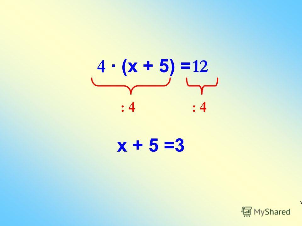 · (х + 5) = х + 5 =3 : 4 412