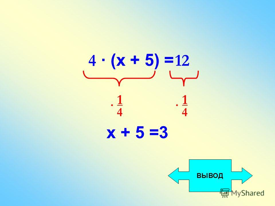· (х + 5) = х + 5 =3 412 · 1 4 · 1 4 ВЫВОД