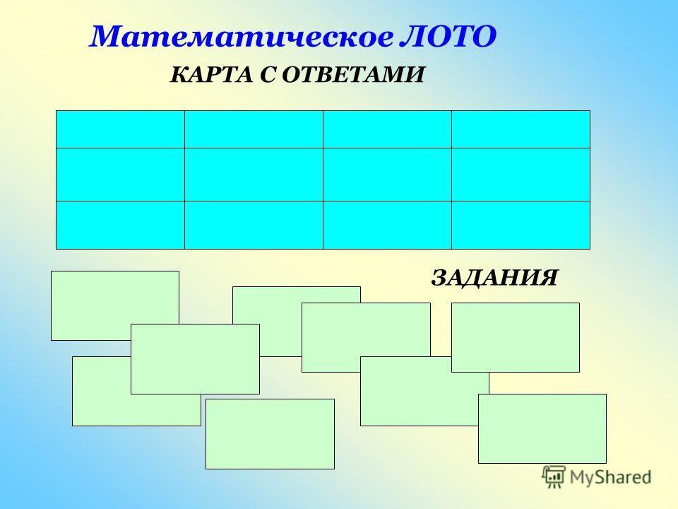 Математическое ЛОТО ЗАДАНИЯ КАРТА С ОТВЕТАМИ